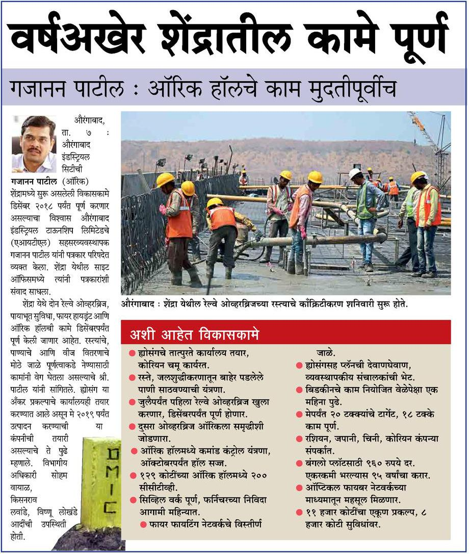 AURIC-Shendra Infra Work will be Completed by the end of 2018