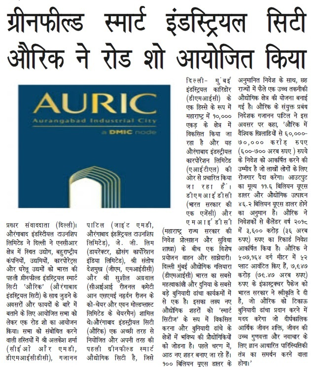 Road Shows Organized by Greenfield Smart Industrial City AURIC (Published on Prakhar, Dated 18 May 2019 - Page 4)