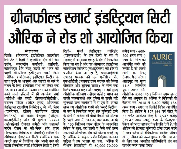 Road Shows Organized by Greenfield Smart Industrial City AURIC (Published on Sahara Sandesh, Dated 18 May 2019 - Page 3)