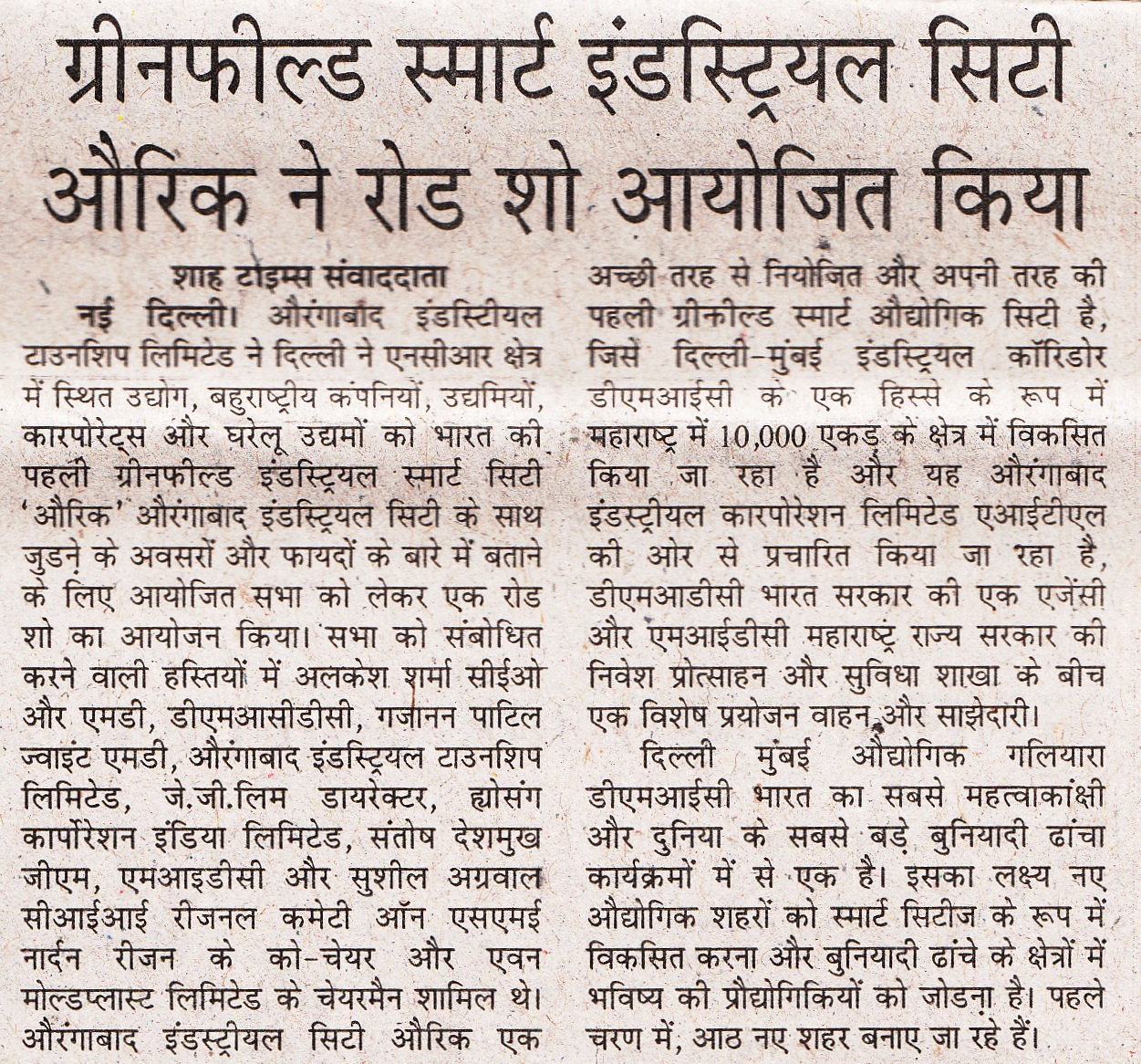 Road Shows Organized by Greenfield Smart Industrial City AURIC (Published on Shah Times, Dated 18 May 2019 - Page 5)