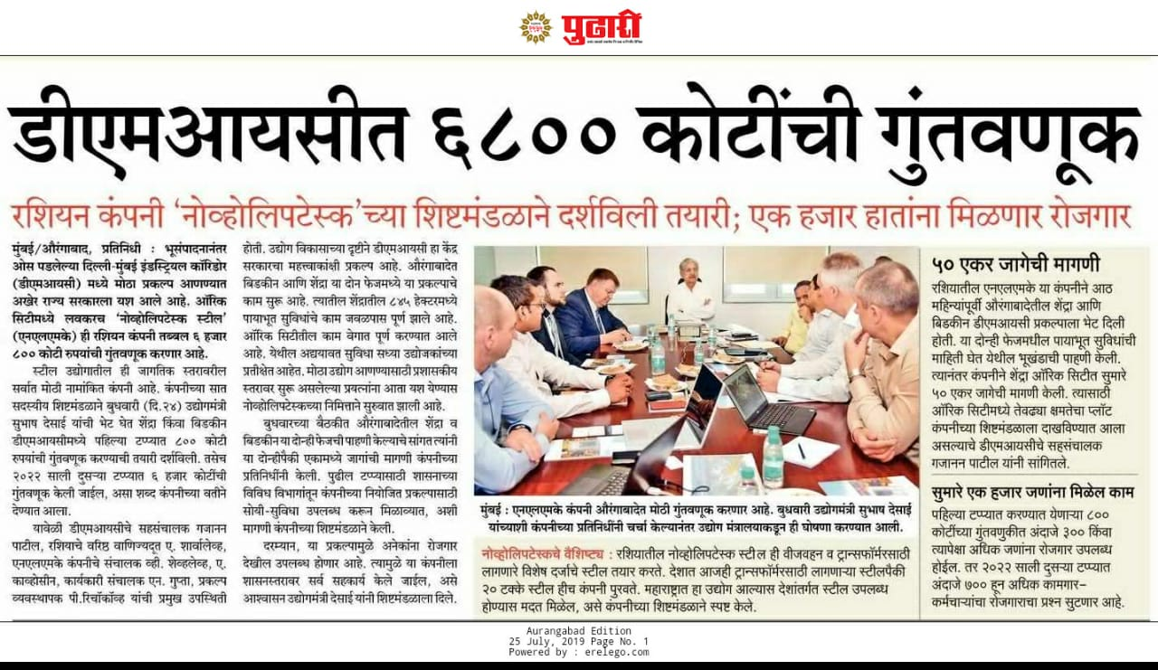 NLMK to invest 6800 crores in AURIC- a DMICDC project which will also trigger huge employment generation in state.