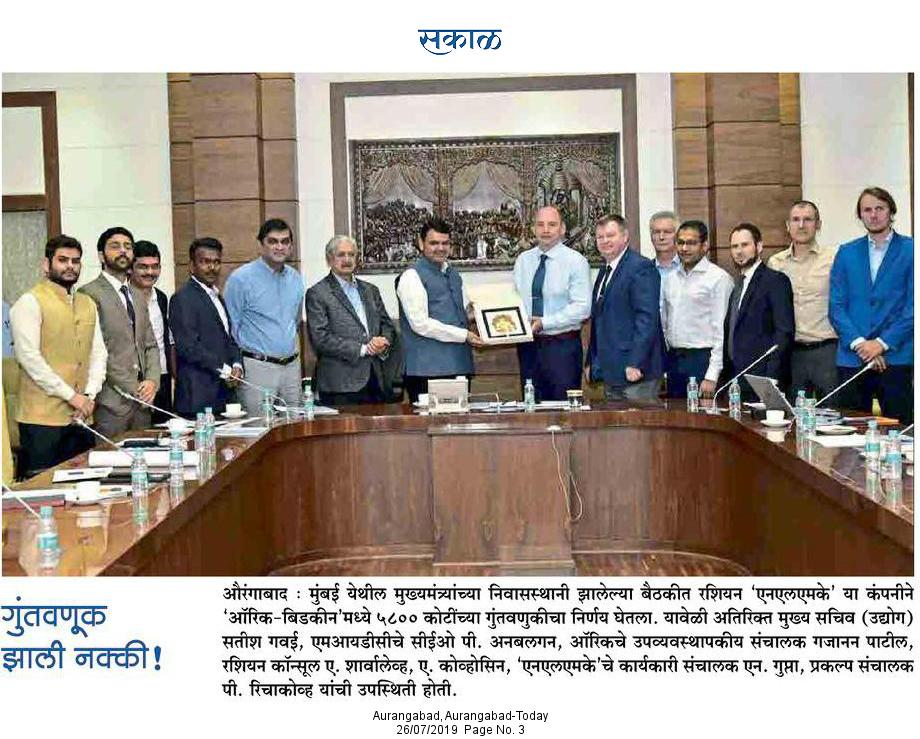 Russian steel company NLMK had meeting with Hon'ble CM at Varsha, finalizing their investment in AURIC